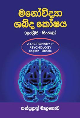 sinhala to english dictionary book